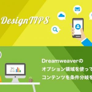 Dreamweaverのプション領域を使ってテンプレートを条件分岐をする方法