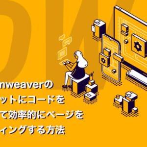 Dreamweaverのスニペットを登録して効率よくコーディングをする方法