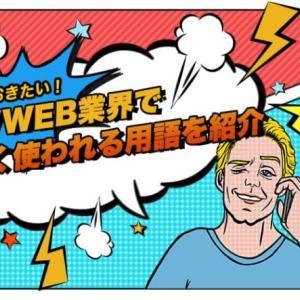IT/WEB業界でよく使われる!知っておきたい業界用語について