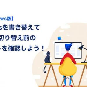 【Windows版】hostsを書き替える方法|DNS切り替え前のサイト確認方法などをご紹介