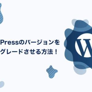 WordPressのバージョンをダウングレードさせる方法!もしもの時の対処法をご紹介