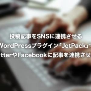投稿記事をSNSに連携させるWordPressプラグイン「JetPack」でTwitterやFacebookに記事を連携させよう