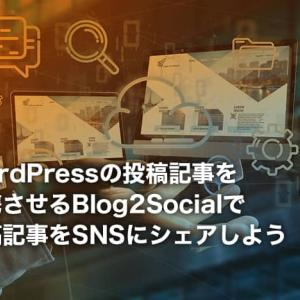 Blog2Socialの使い方 WordPressの投稿記事を連携させる方法をご紹介