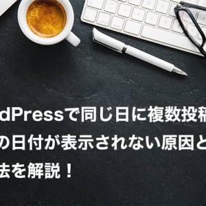 WordPressで同じ日に複数投稿した記事の日付が表示されない時の対処法
