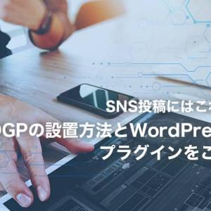 【SNS投稿にはこれも!】OGPの設置方法とWordPressのプラグインをご紹介