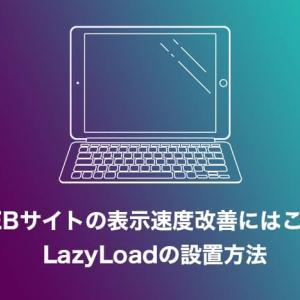 LazyLoadの設置 画像の遅延読み込みでWEBページを高速化