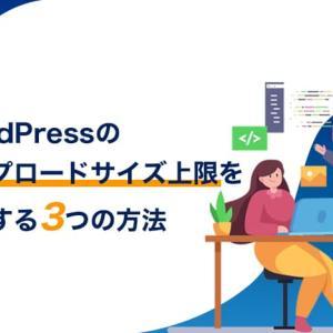 WordPressのアップロードサイズ上限を変更する3つの方法