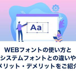 WEBフォントの使い方とシステムフォントとの違いをご紹介