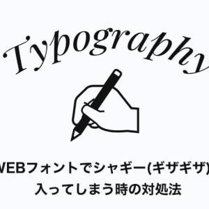 【CSS】WEBフォントでシャギー(ギザギザ)が入ってしまう時の対処法