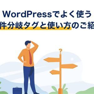 WordPressでよく使う条件分岐タグと使い方のご紹介
