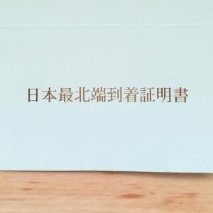 「日本最北端到着証明書」は34年前と同じ様式のままだった。