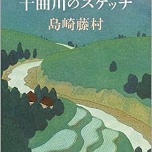 読書はやっぱり楽しい 「千曲川スケッチ」島崎藤村