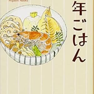 読書はやっぱり楽しい 「千年ごはん」東直子