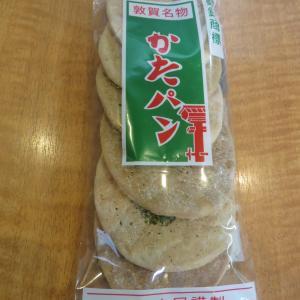 敦賀市と天橋立のおみやげ(食品)