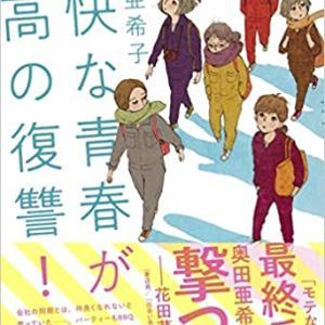 簡単・最近読んだ本の紹介「愉快な青春が最高の復讐!」奥田亜希子著(集英社)