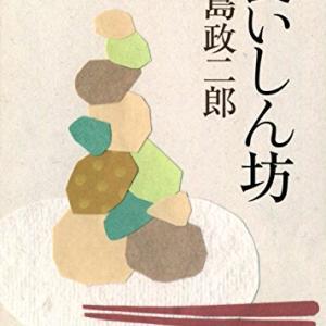 簡単・最近読んだ本の紹介「食いしん坊」小島政二郎著(河出文庫)