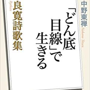 簡単・最近読んだ本の紹介『「どん底目線」で生きる  良寛詩歌集』中野東禅著(NHK出版)