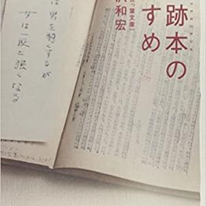 簡単・最近読んだ本の紹介「痕跡本のすすめ」古沢和宏著(太田出版)