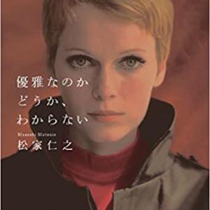 簡単・最近読んだ本の紹介「優雅なのかどうか、わからない」松家仁之著(マガジンハウス)