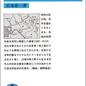 簡単・最近読んだ本の紹介「忘れられた日本人」宮本常一著(岩波文庫)