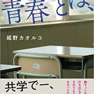 簡単・最近読んだ本の紹介「青春とは、」姫野カオルコ著(文藝春秋)