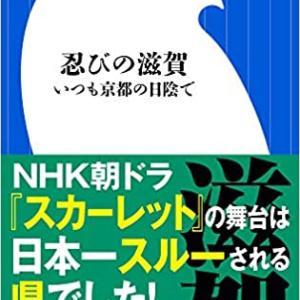 簡単・最近読んだ本の紹介「忍びの滋賀ーいつも京都の日陰で」姫野カオルコ著(小学館新書)