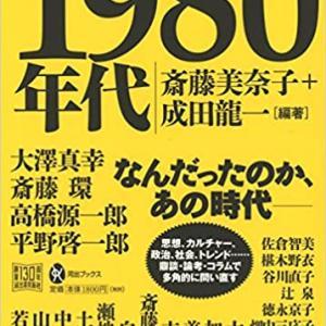 簡単・最近読んだ本の紹介「1980年代」斎藤美奈子+成田龍一編著(河出ブックス)