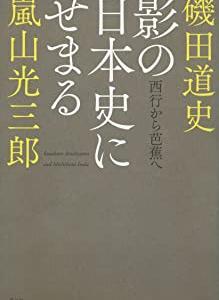 簡単・最近読んだ本の紹介「影の日本史にせまる」嵐山光三郎+磯田道史(平凡社)