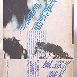 簡単・最近読んだ本の紹介「日本風景論」加藤典洋著(講談社)