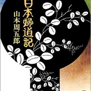 簡単・最近読んだ本の紹介「小説日本婦道記」山本周五郎著(新潮文庫)