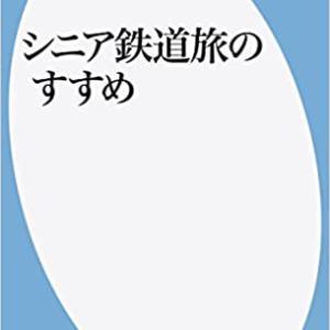 〈読鉄〉鉄道に関する本の紹介「シニア鉄道旅のすすめ」野田隆著(平凡社新書・2018年初版)