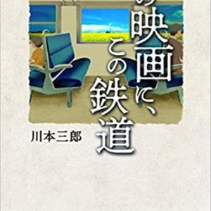 〈読鉄〉鉄道に関する本の紹介「あの映画に、この鉄道」川本三郎著(キネマ旬報社・2018年初版)