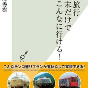 〈読鉄〉鉄道に関する本の紹介「鉄道旅行 週末だけでこんなに行ける!」所澤秀樹著(光文社新書・2013年初版)