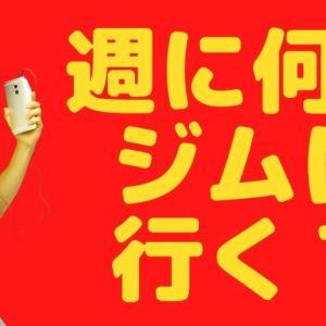 【ジム指導歴15年】ジムに行く頻度でオススメ筋トレメニュー5選!