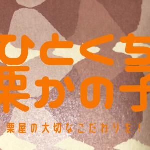 栗を活かし栗を美味しく食べる【ひとくち栗かのこ】は長野で創業200年の桜井甘精堂