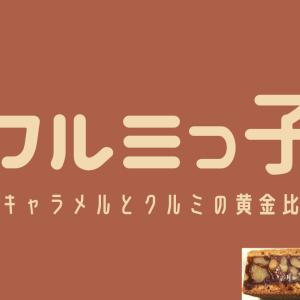 クルミっ子は鎌倉紅谷のクルミとキャラメルで職人が心を込めた洋菓子