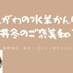 【えがわの水ようかん】は福井の美味しい冬限定の和菓子