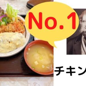 No.1チキン南蛮