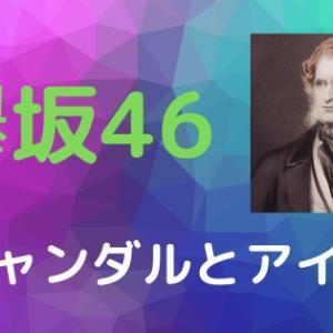 欅坂46 《長沢菜々香スキャンダルについても考える》