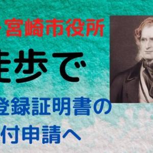 加納→宮崎市役所 印鑑登録証明書発行へ