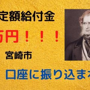 宮崎市特別定額給付金10万円振り込まれてた!!!