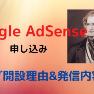 Google AdSenseに申し込み