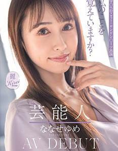 ななせゆめ(七星結女)  芸能人AVデビュー! 女性よりもキレイ?