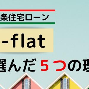 一条住宅ローン「i-flat」を選んだ5つの理由