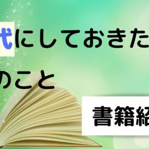 本田健から学ぶ【30代】にしておきたいこと