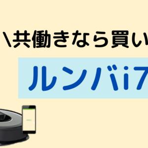 【共働きなら買い一択】ルンバi7+は掃除ストレスから解放してくれる。