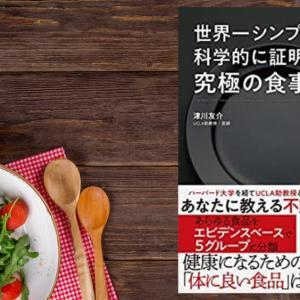 健康的な食生活を目指すなら「世界一シンプルで科学的に証明された究極の食事」を読むべし。