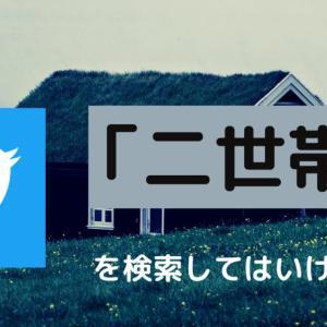 Twitterで【二世帯】を検索してはいけない。
