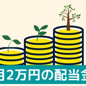 【不労所得】月2万円の配当金を得るための道筋