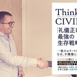 【Think CIVILITY】から学ぶ「礼儀正しさの恩恵」と「無礼の弊害」